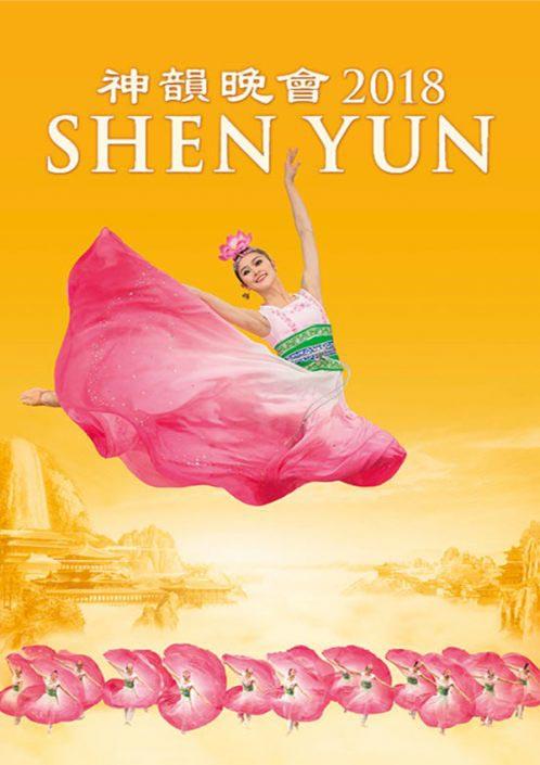 Veranstaltungsanzeige von Shen Yun © Metropol Theater Bremen