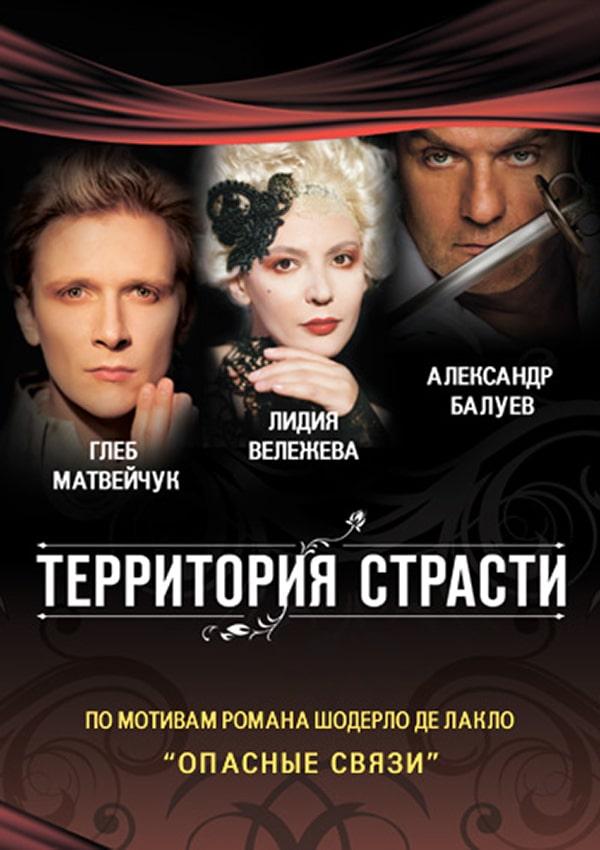 Gefährliche Liebschaften – Musical in russischer Sprache